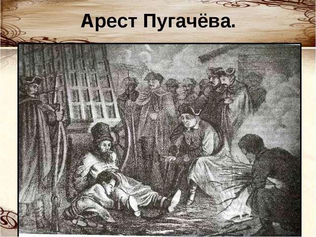 Арест Пугачёва.