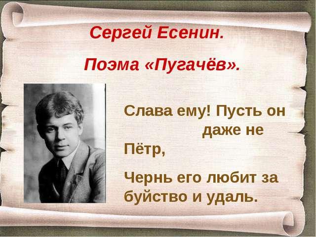 Сергей Есенин. Поэма «Пугачёв». Слава ему! Пусть он даже не Пётр, Чернь его...
