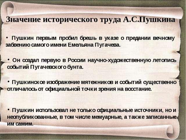 Значение исторического труда А.С.Пушкина Пушкин первым пробил брешь в указе о...