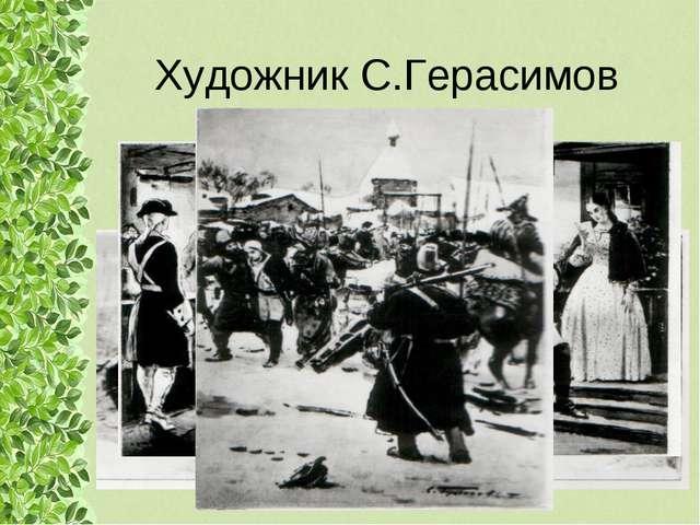 Художник С.Герасимов