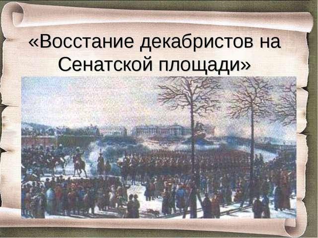 «Восстание декабристов на Сенатской площади»
