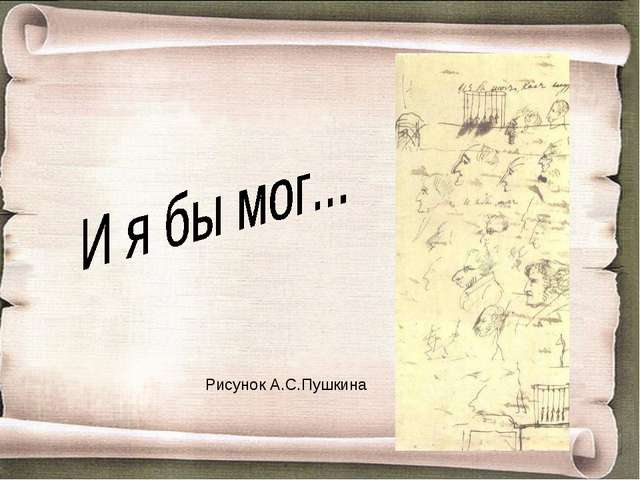 Рисунок А.С.Пушкина