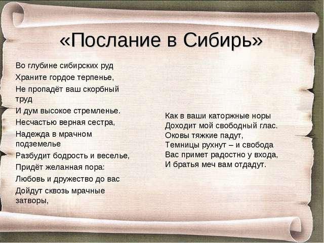 Во глубине сибирских руд Храните гордое терпенье, Не пропадёт ваш скорбный тр...