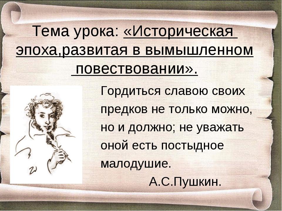 Тема урока: «Историческая эпоха,развитая в вымышленном повествовании». Гордит...