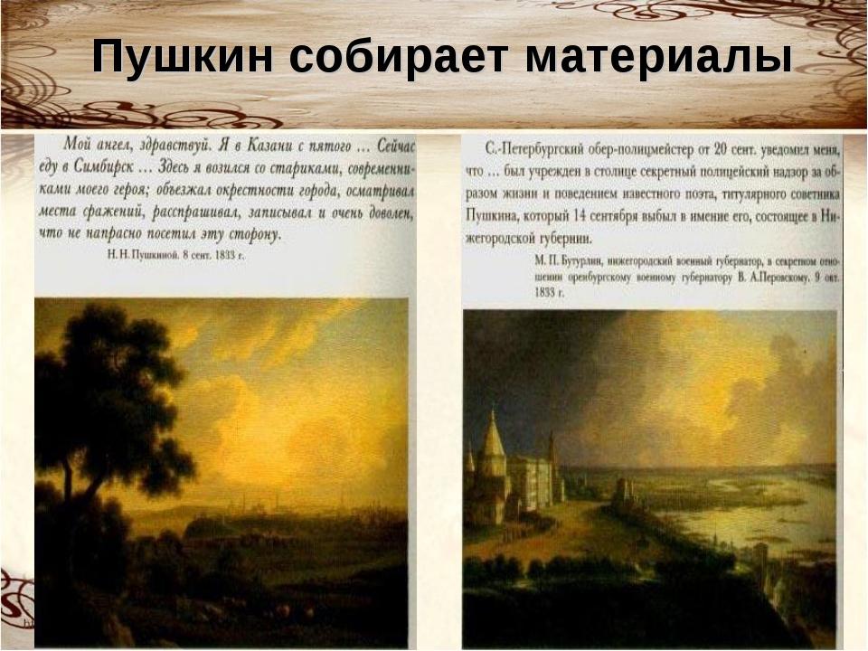 Пушкин собирает материалы