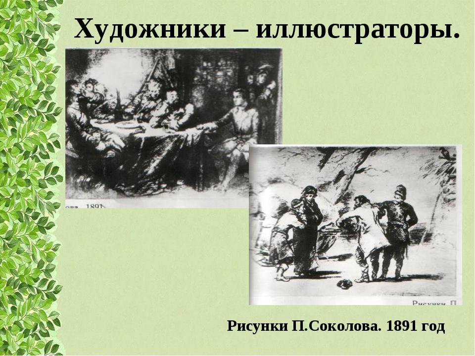 Художники – иллюстраторы. Рисунки П.Соколова. 1891 год