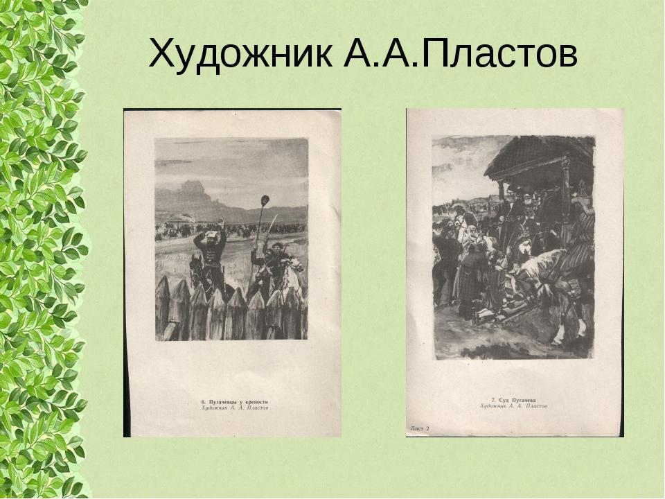 Художник А.А.Пластов