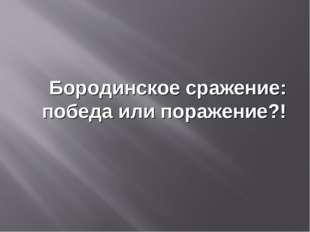 Бородинское сражение: победа или поражение?!