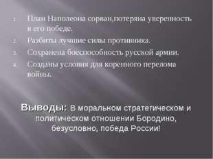 Выводы: В моральном стратегическом и политическом отношении Бородино, безусло