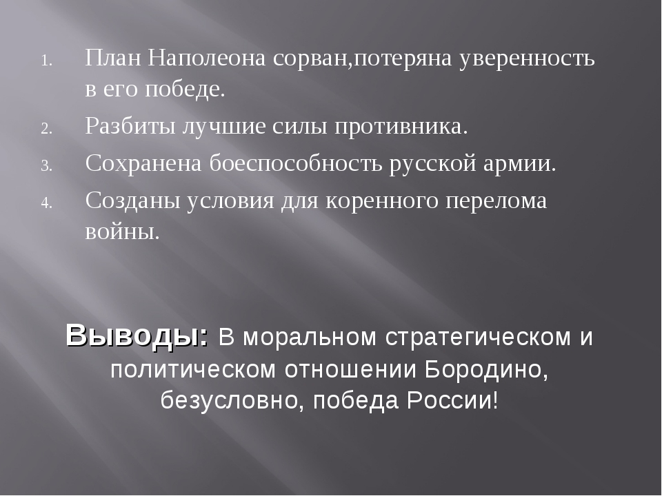 Выводы: В моральном стратегическом и политическом отношении Бородино, безусло...