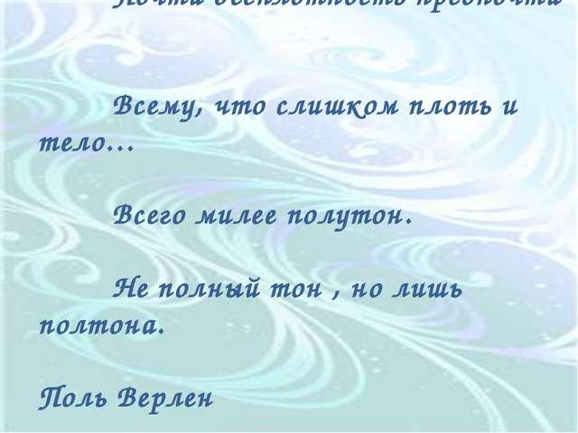 Почти бесплотность предпочти Всему, что слишком плоть и тело… Всего милее по...