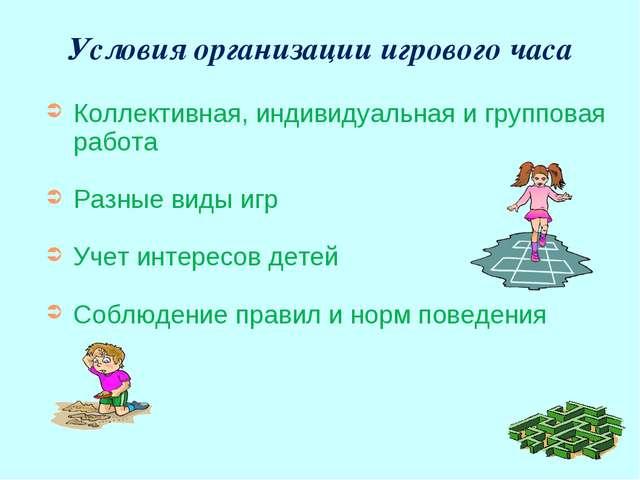 Условия организации игрового часа Коллективная, индивидуальная и групповая ра...