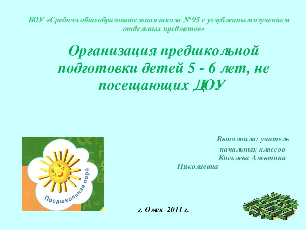БОУ «Средняя общеобразовательная школа № 95 с углубленным изучением отдельных...