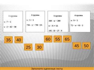 1 группа 2 группа х : 5 = 5 756 – у = 701 +25 х : 7 = 5 х ∙ 2 = 42 + 38 4 гр