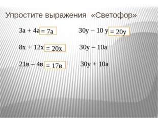 Упростите выражения «Светофор» 3а + 4а 30у – 10 у 8х + 12х 30у – 10а 21в – 4в