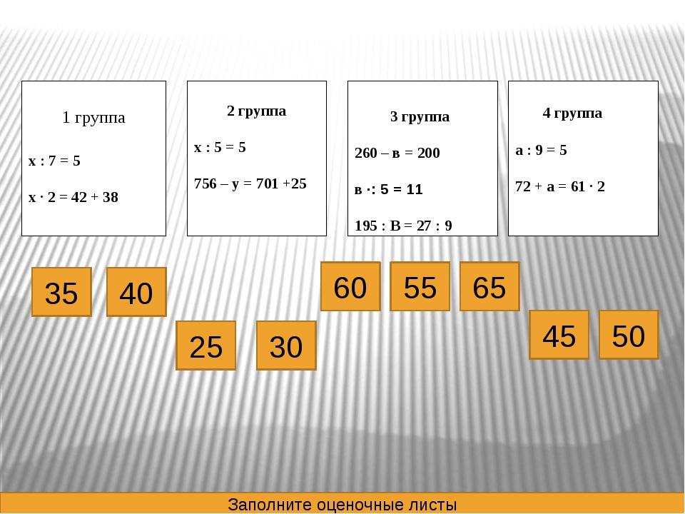 1 группа 2 группа х : 5 = 5 756 – у = 701 +25 х : 7 = 5 х ∙ 2 = 42 + 38 4 гр...