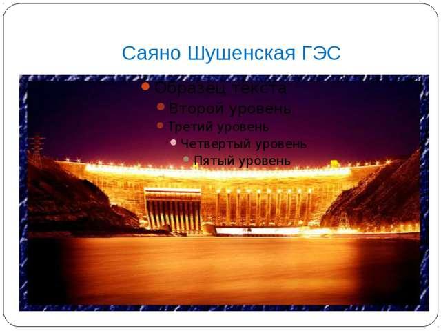 Саяно Шушенская ГЭС