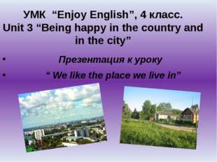 """УМК """"Enjoy English"""", 4 класс. Unit 3 """"Being happy in the country and in the c"""