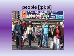 people [̒'pi:pl]