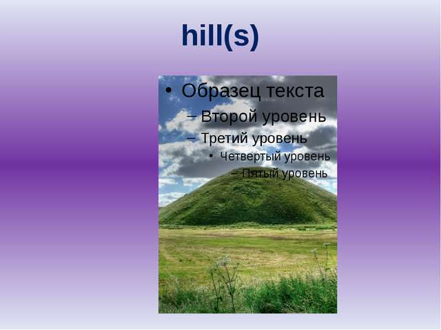 hill(s)
