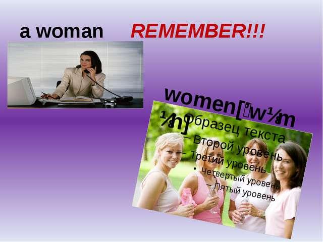 a womanREMEMBER!!! women[̒'wɪmɪn]