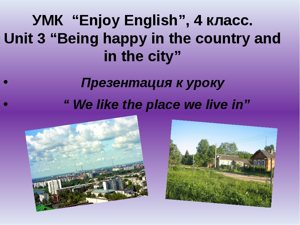 """УМК """"Enjoy English"""", 4 класс. Unit 3 """"Being happy in the country and in the c..."""