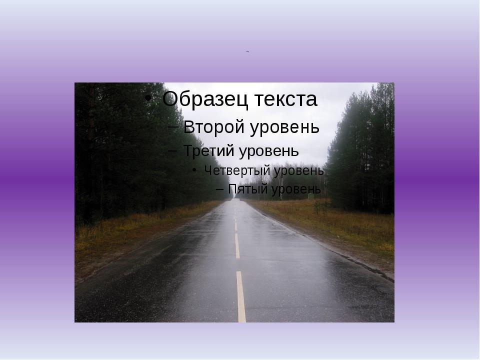 road(s)