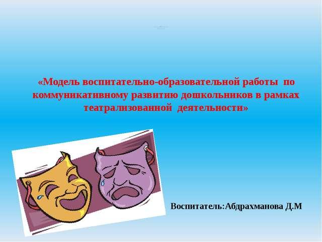 МДОБУ «Детский сад № 91 комбинированного вида «Росинка» г. Орска»   ОБОБЩЕ...