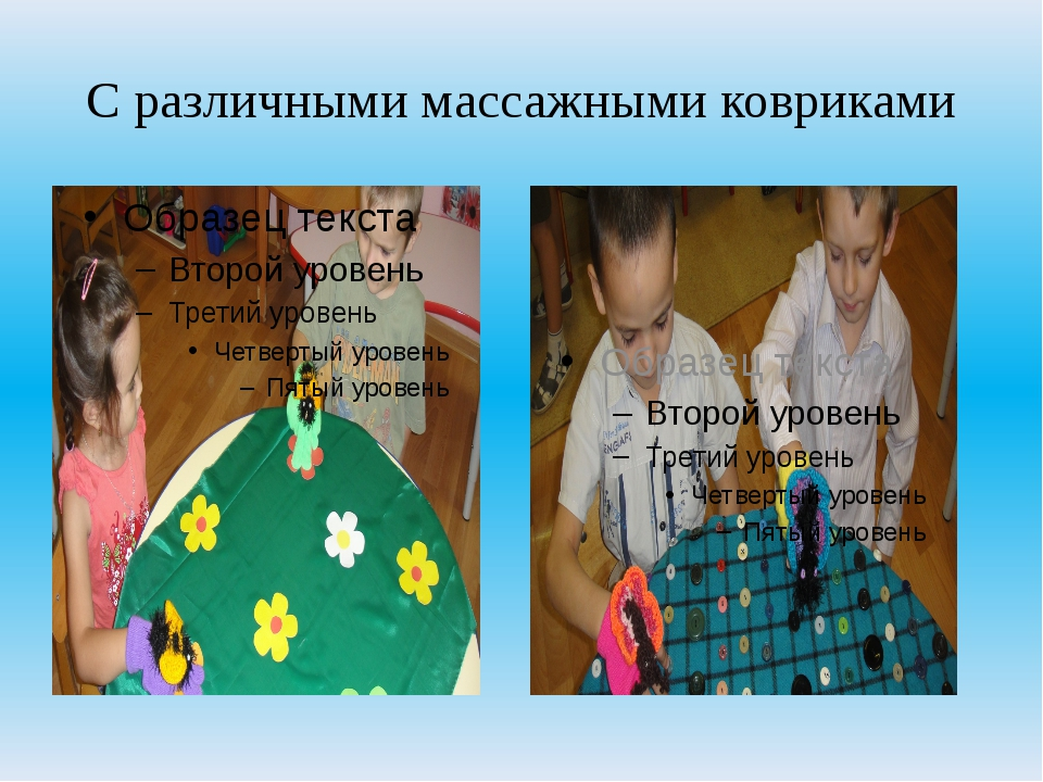 С различными массажными ковриками