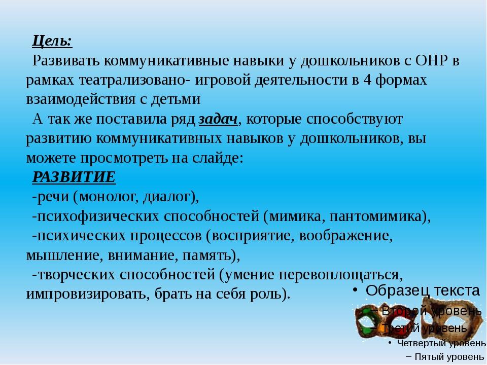 Цель: Развивать коммуникативные навыки у дошкольников с ОНР в рамках театрал...