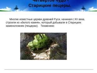 Четвертое чудо - Старицкие пещеры. Многие известные церкви древней Руси, нач