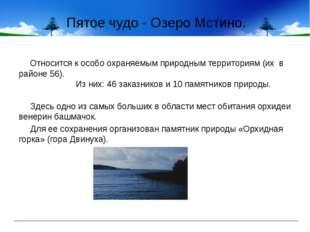 Пятое чудо - Озеро Мстино. Относится к особо охраняемым природным территориям