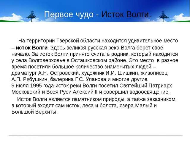 Первое чудо - Исток Волги. На территории Тверской области находится удивитель...