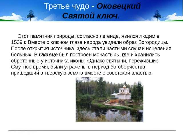 Третье чудо - Оковецкий Святой ключ. Этот памятник природы, согласно легенде...