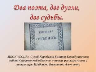 МБОУ «СОШ с. Сухой Карабулак Базарно-Карабулакскаго района Саратовской област
