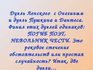 Дуэль Ленского с Онегиным и дуэль Пушкина и Дантеса. Финал этих дуэлей одинак