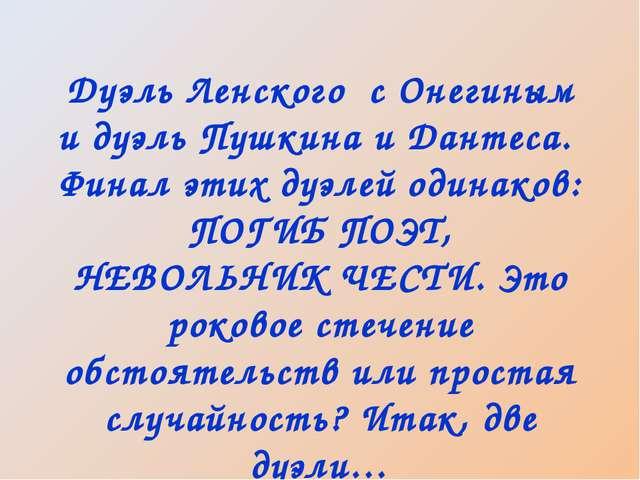 Дуэль Ленского с Онегиным и дуэль Пушкина и Дантеса. Финал этих дуэлей одинак...