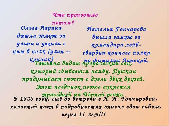 В 1826 году, ещё до встречи с Н. Н. Гончаровой, холостой поэт в подробностях...