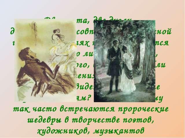 Два поэта, две дуэли, две судьбы. Все совпадения в книжной и реальной дуэлях...