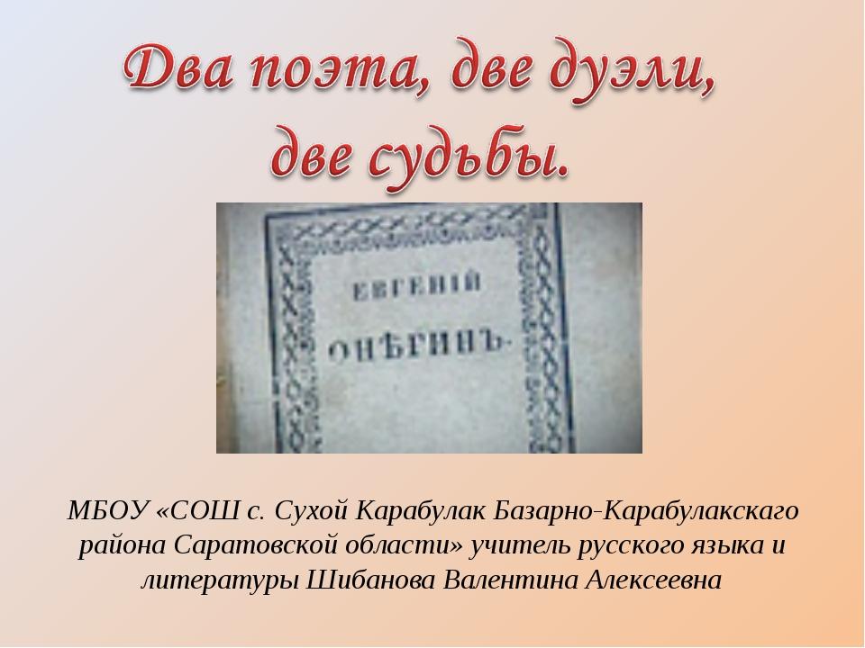 МБОУ «СОШ с. Сухой Карабулак Базарно-Карабулакскаго района Саратовской област...