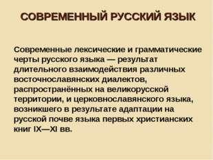 СОВРЕМЕННЫЙ РУССКИЙ ЯЗЫК Современные лексические и грамматические черты русск