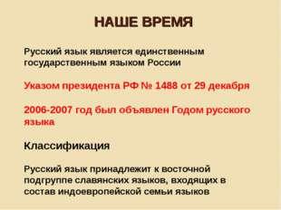 НАШЕ ВРЕМЯ Русский язык является единственным государственным языком России У