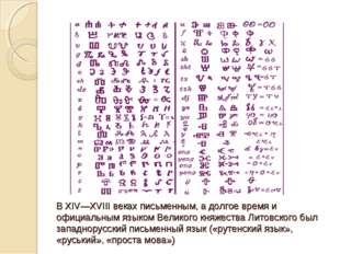 В XIV—XVIII веках письменным, а долгое время и официальным языком Великого кн