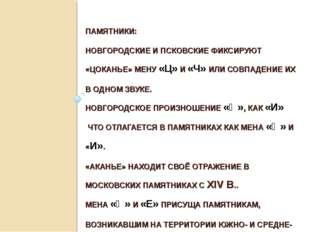 ПАМЯТНИКИ: НОВГОРОДСКИЕ И ПСКОВСКИЕ ФИКСИРУЮТ «ЦОКАНЬЕ» МЕНУ «Ц» И «Ч» ИЛИ СО