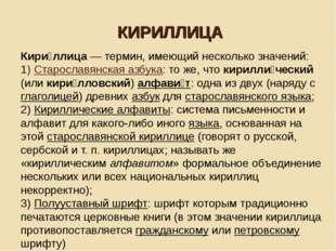 КИРИЛЛИЦА Кири́ллица— термин, имеющий несколько значений: 1) Старославянская