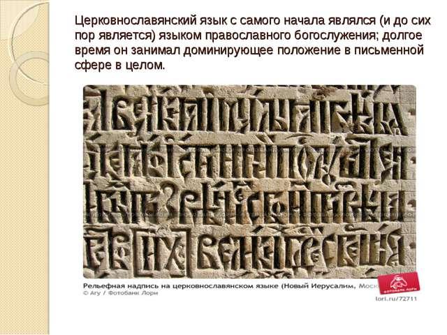 Церковнославянский язык с самого начала являлся (и до сих пор является) язык...