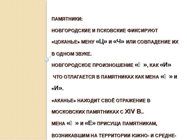 ПАМЯТНИКИ: НОВГОРОДСКИЕ И ПСКОВСКИЕ ФИКСИРУЮТ «ЦОКАНЬЕ» МЕНУ «Ц» И «Ч» ИЛИ СО...