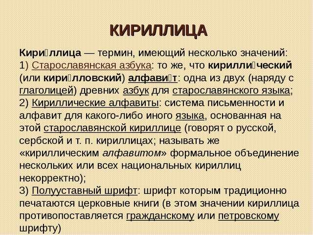 КИРИЛЛИЦА Кири́ллица— термин, имеющий несколько значений: 1) Старославянская...