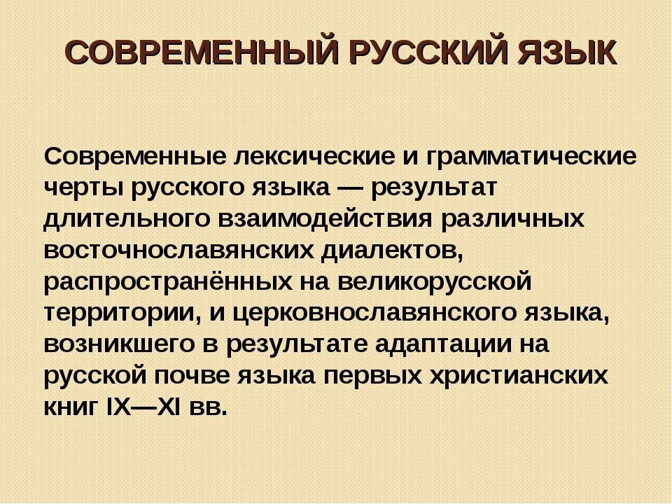 СОВРЕМЕННЫЙ РУССКИЙ ЯЗЫК Современные лексические и грамматические черты русск...