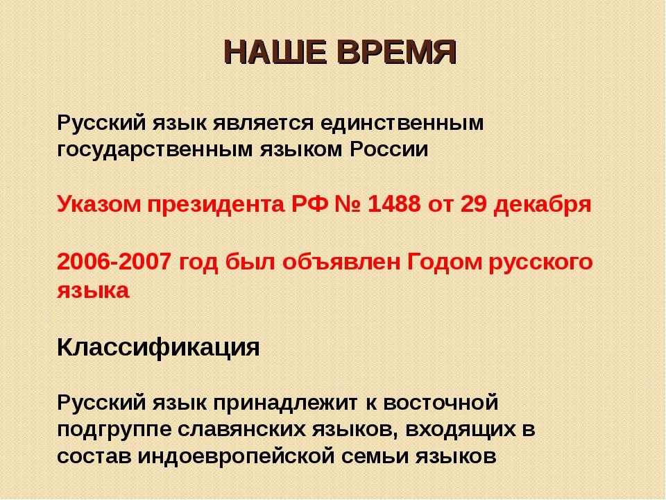 НАШЕ ВРЕМЯ Русский язык является единственным государственным языком России У...